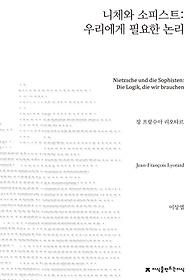 니체와 소피스트: 우리에게 필요한 논리