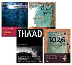 신 황태자비 납치사건 + 천년의 금서 + 싸드 + 1026