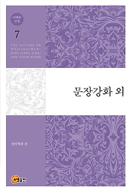 이태준 전집 7 - 문장강화 외