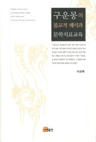 구운몽의 불교적 해석과 문학치료교육