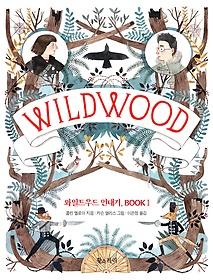 Wild Wood 와일드우드