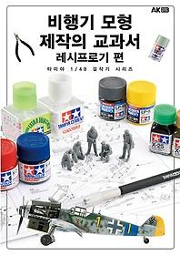 비행기 모형 제작의 교과서 레시프로기 편