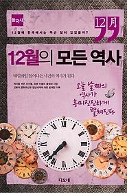 12월의 모든 역사 - 한국사