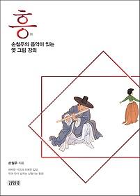 흥 : 손철주의 음악이 있는 옛 그림 강의