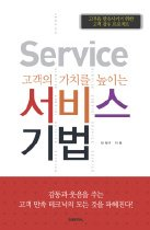 [90일 대여] 고객의 가치를 높이는 서비스 기법