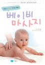 튼튼하고 똑똑한 아이로 키우는 베이비 마사지 /Q30010