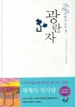 광란자 (나의라임오렌지나무 3)
