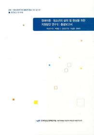 """<font title=""""장애아동 청소년의 삶의 질 향상을 위한 지원방안 연구 2"""">장애아동 청소년의 삶의 질 향상을 위한 지...</font>"""