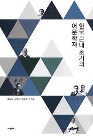 한국 근대 초기의 어문학자