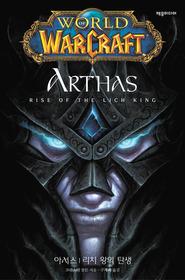 월드 오브 워 크래프트 - 아서스