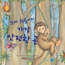 꼬마 원숭이의 가장 안전한 곳