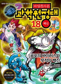 마법천자문 과학원정대 18 - 백신