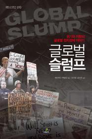 글로벌 슬럼프