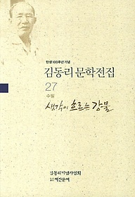 김동리 문학전집 27 - 생각이 흐르는 강물