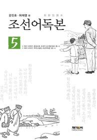 조선어독본 5
