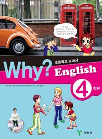Why? English 4학년