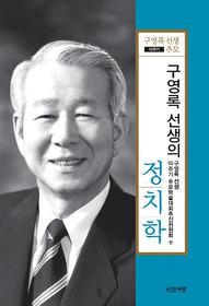 구영록 선생의 정치학