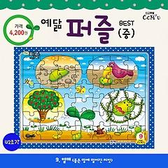 열매 퍼즐 (42조각)