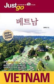 저스트고 베트남 (2019~2020)