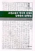 고전소설의 역사적 전개와 남북한의 춘향전