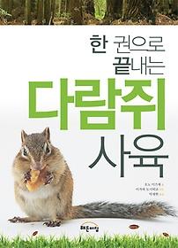 다람쥐 사육