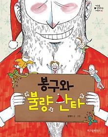 봉구와 불량 산타