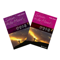 산상수훈 세트 MP3 CD :2