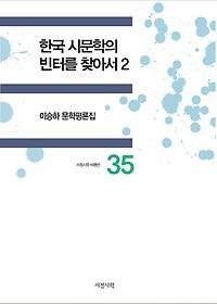 한국 시문학의 빈터를 찾아서 2