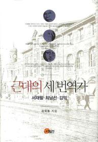 근대의 세 번역가
