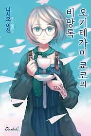 오키테가미 쿄코의 비망록 1