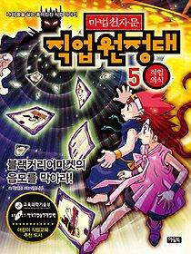 마법천자문 직업원정대 5