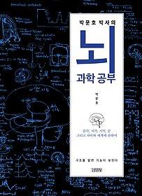 [90일 대여] 박문호 박사의 뇌과학 공부