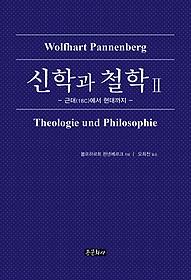 신학과 철학 2