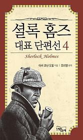 셜록 홈즈 대표 단편선 4