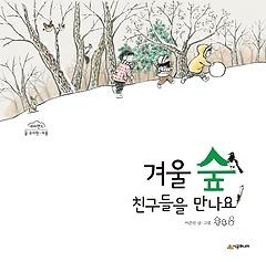 겨울 숲 친구들을 만나요