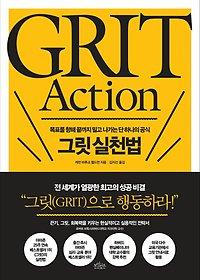 GRIT Action 그릿 실천법