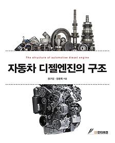 자동차 디젤엔진의 구조