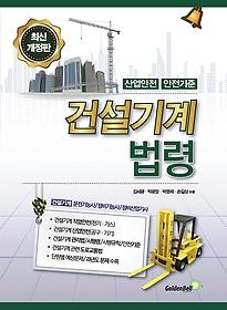 건설기계법령 (2014)