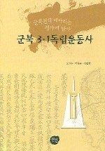 군북 3.1 독립운동사