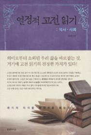열정적 고전 읽기 - 역사 사회