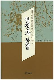 열정과 통찰 : 김병택의 학문과 문학 그리고 삶