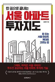 서울 아파트 투자지도