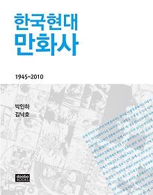 한국현대만화사 1945~2010