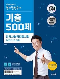 [심화] 큰별쌤 최태성의 별별한국사 기출 500제 한국사능력검정시험 - 1,2,3급