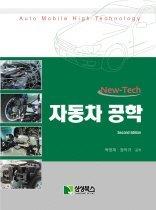 NEW-TECH 자동차 공학