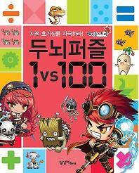 메이플스토리 두뇌퍼즐 1 vs 100