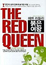 [90일 대여] 붉은 여왕