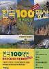 한국 100명산 등산지도집 (2003 개정증보판3쇄)