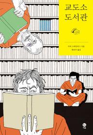 교도소 도서관