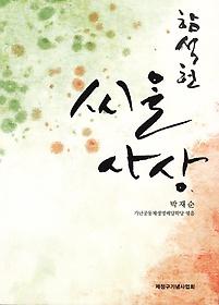 함석헌 씨알사상